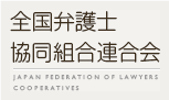 全国弁護士協同組合連合会