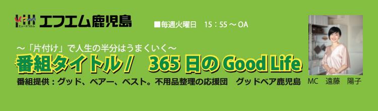 エフエム鹿児島のラジオ番組「365日のグッドライフ」