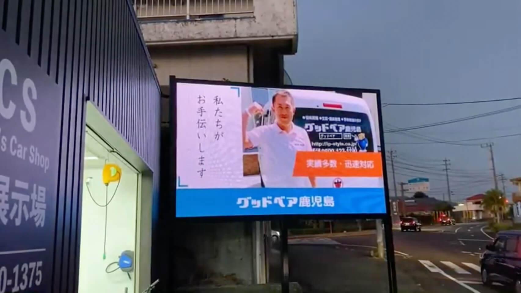 鹿児島県指宿市にて、ビジョン広告を配信中!